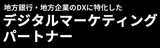 DXプロフェッショナル人材サービス