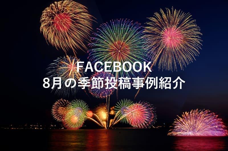 Facebook8月の投稿事例紹介