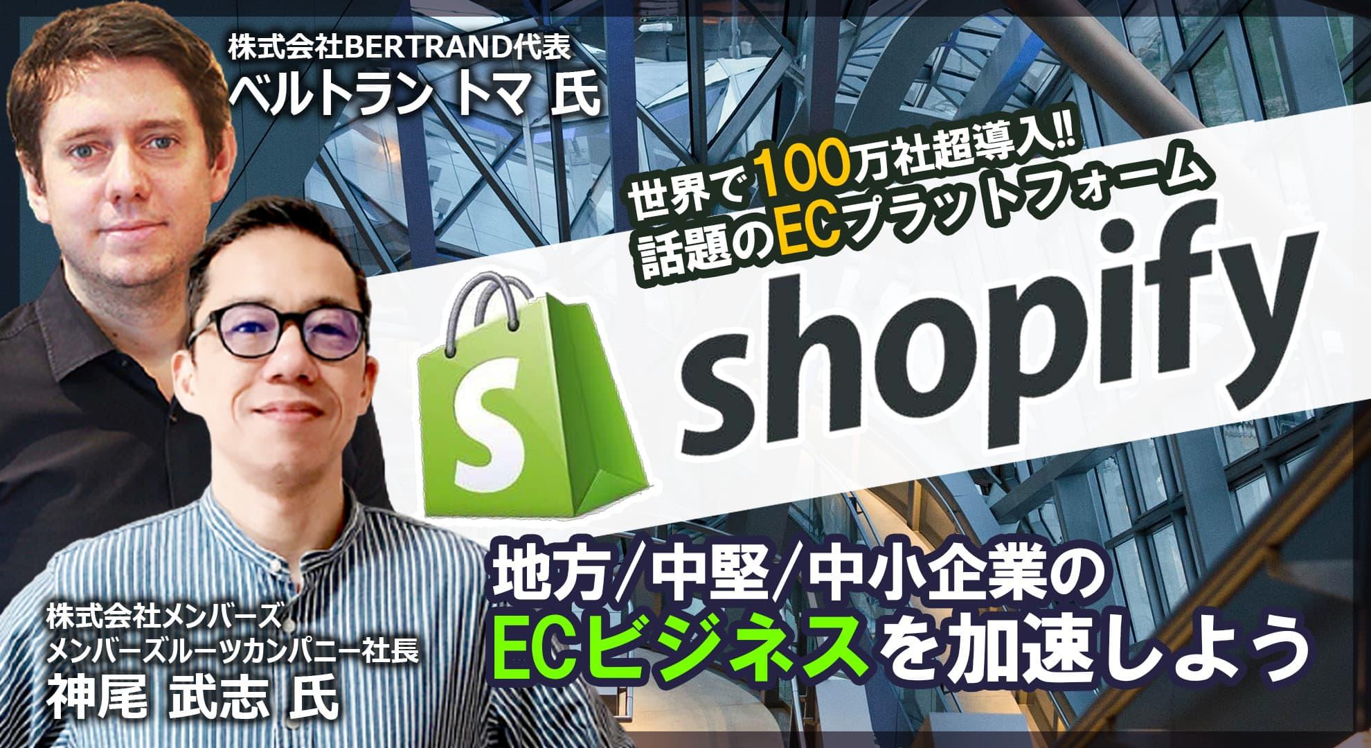 """話題のECプラットフォーム """"Shopify""""で地方・中堅・中小企業のECビジネスを加速しよう"""