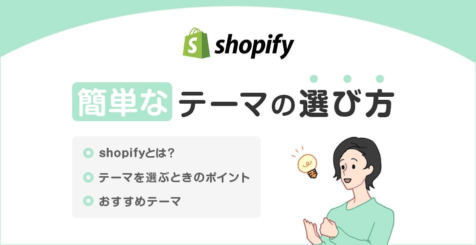 Shopifytテーマの選び方