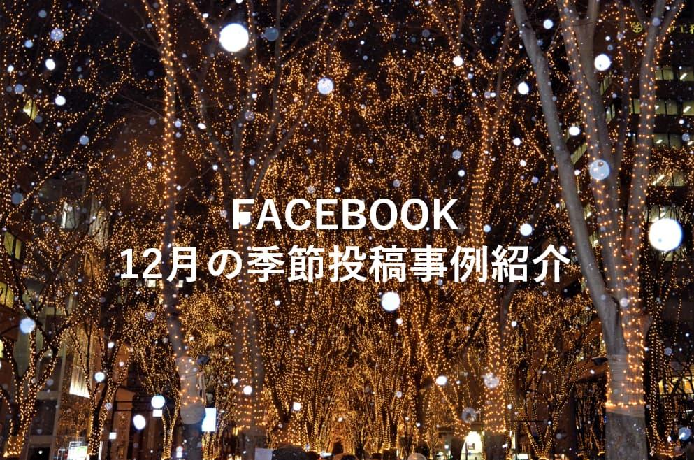 FACEBOOK12月の季節投稿事例紹介