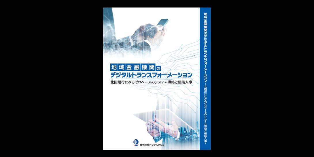 地銀・メガバンク DX推進状況レポート(2020年12月実施 独自WEBサイト調査より)