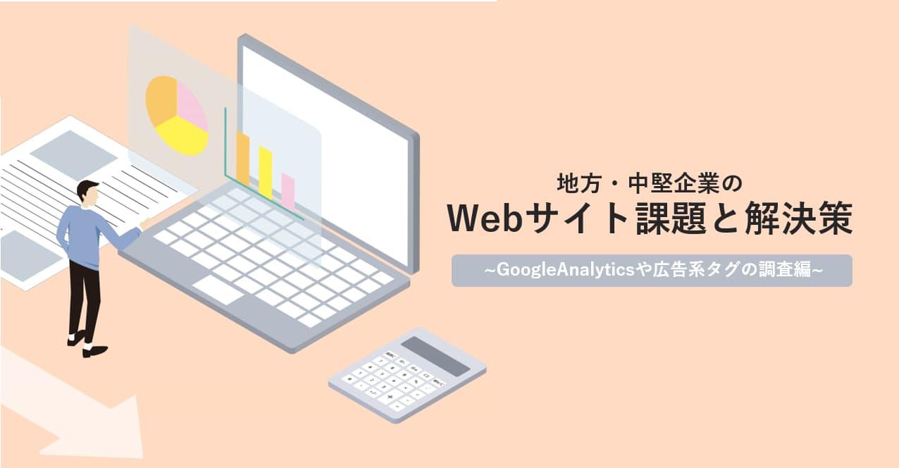 WEBサイトの課題発見方法~GoogleAnalyticsや広告系タグの調査編~