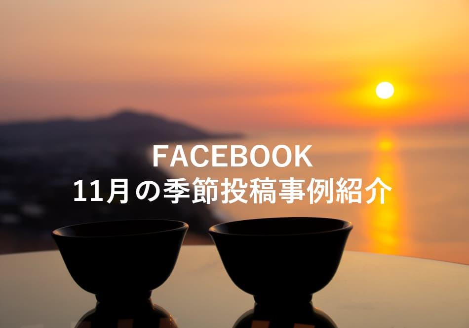 FACEBOOK11月の季節投稿事例紹介