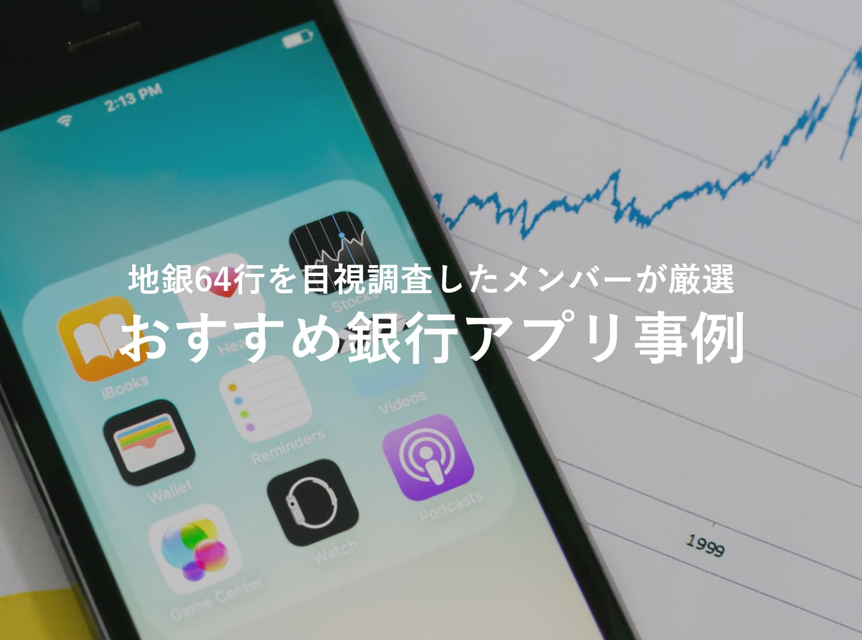 おすすめ銀行アプリ事例