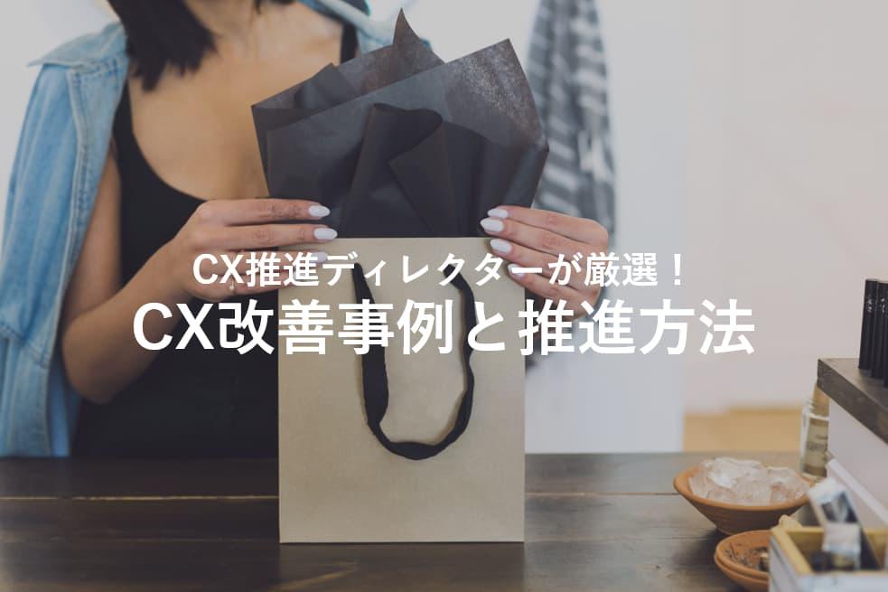 CX改善事例
