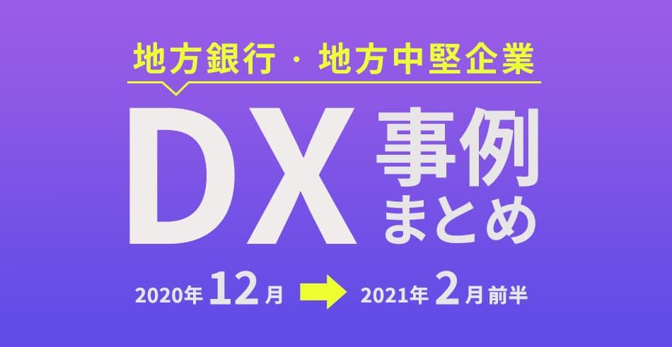 地方中堅企業・地方企業DX事例まとめ_20210216