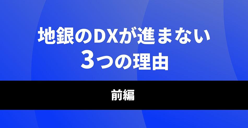 地銀のDXが進まない3つの理由_前編