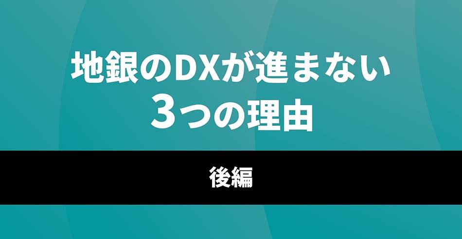 地銀のDXが進まない3つの理由_後編