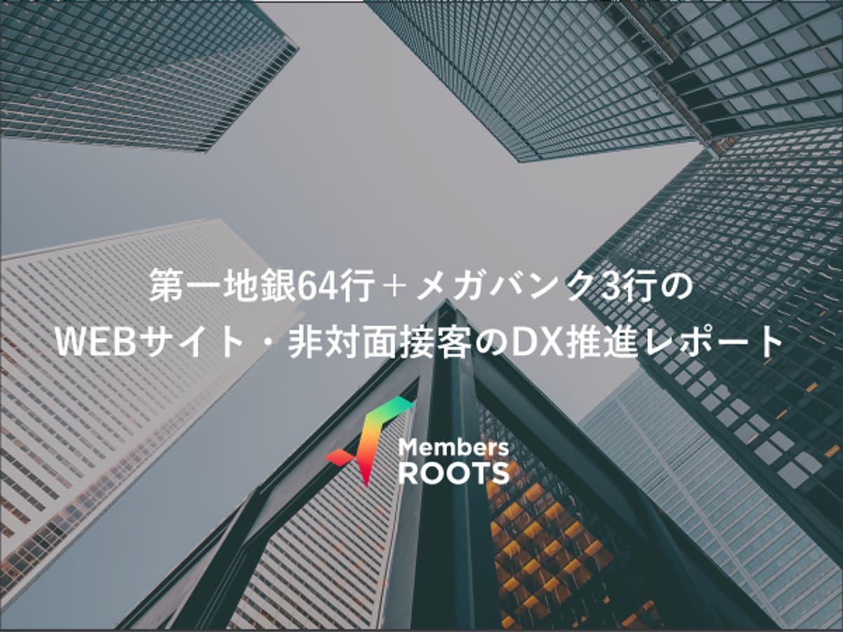 第一地銀64行・メガバンク3行のWEBサイト・非対面接客のDX推進レポート