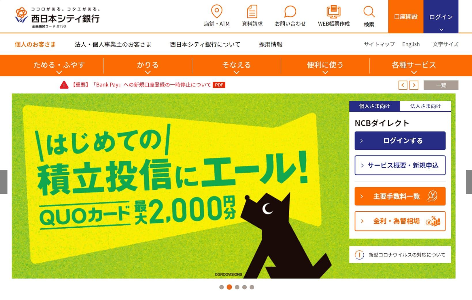 株式会社西日本シティ銀行様(本社:福岡県福岡市)のTOPページレイアウト変更を支援