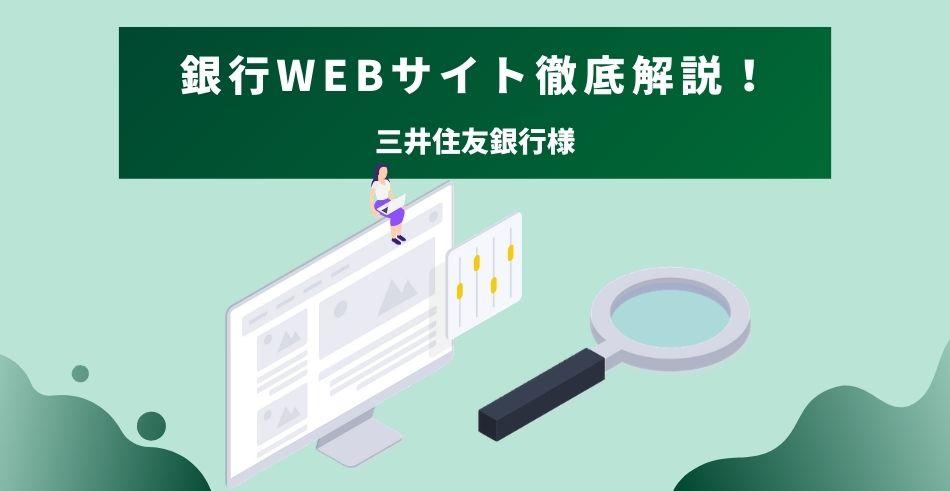 銀行Webサイト徹底解説!三井住友銀行様
