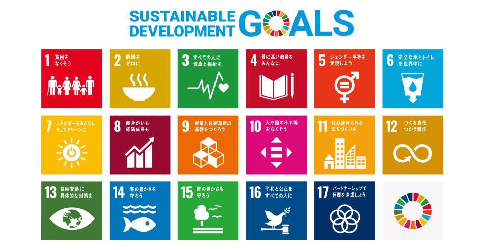 SDGsの取り組みで中小企業にチャンスを!新たな事業創出で地域経済活性化を目指す