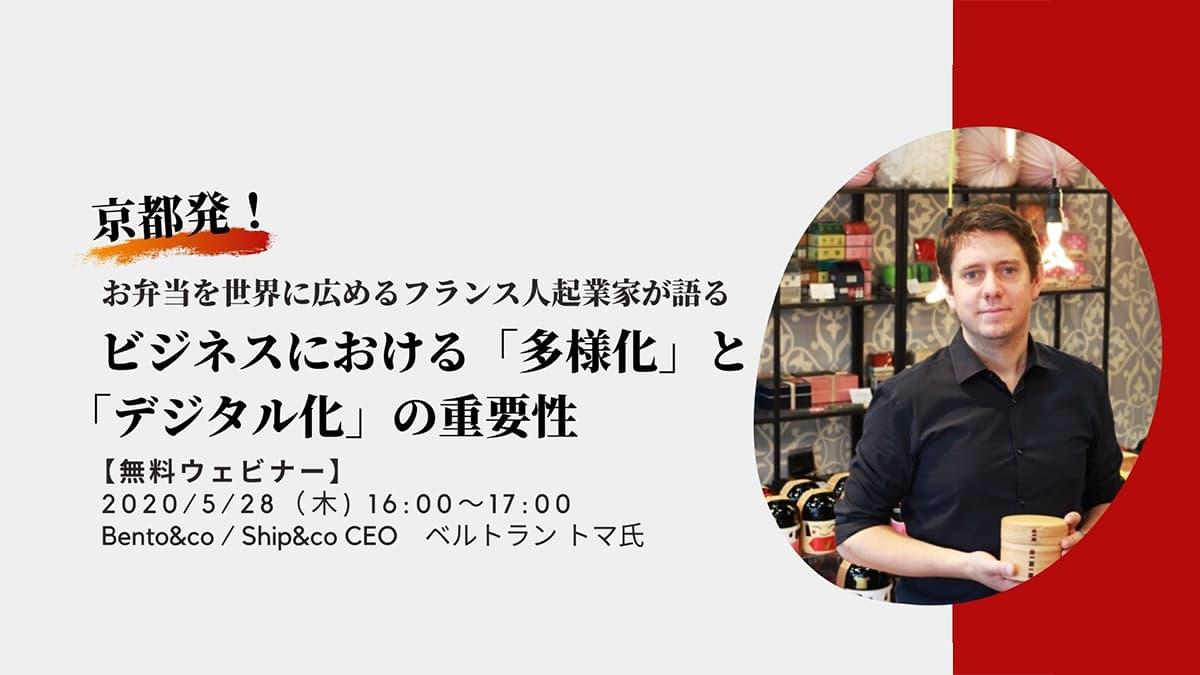 京都発!お弁当を世界に広めるフランス人が語るビジネスにおける「多様化」と「デジタル化」の重要性