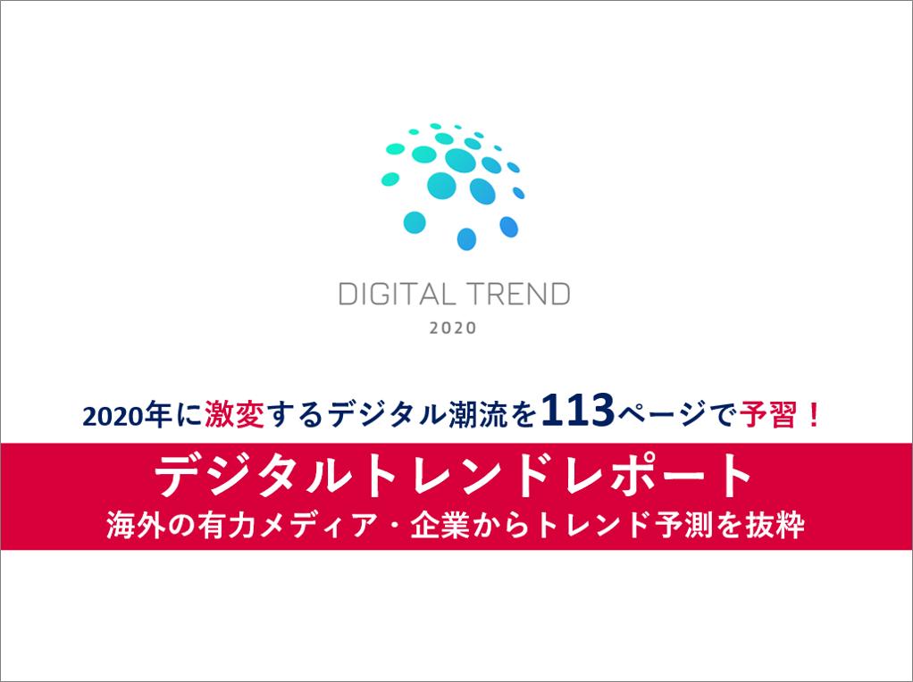 デジタルトレンドレポート2020~海外の有力メディア・企業から抜粋~