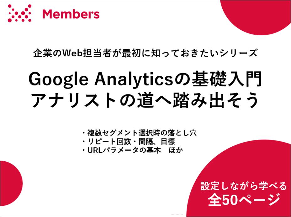 Google Analyticsの基礎入門 アナリストの道へ踏み出そう