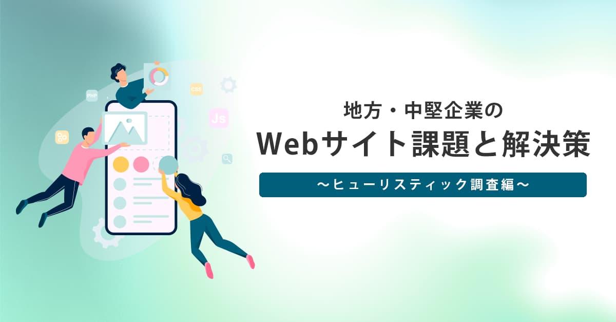 地方・中堅企業のWebサイト課題と解決策~ヒューリスティック調査編~