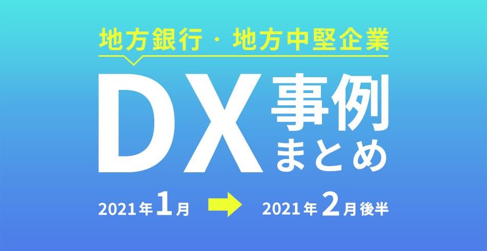 地方銀行・地方中堅企業におけるDX(デジタルトランスフォーメーション)事例まとめ(2021年2月後半)