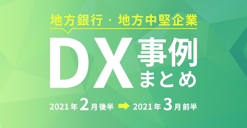 地方銀行・地方中堅企業におけるDX(デジタルトランスフォーメーション)事例まとめ(2021年3月)