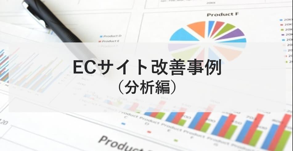 ECサイト改善事例(分析編)