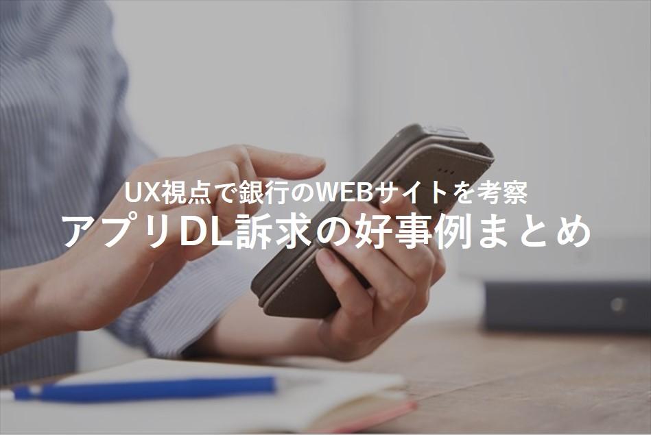 UX視点で銀行のWEBサイトを考察アプリDL訴求の好事例まとめ