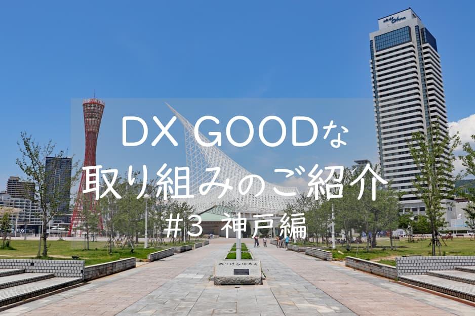 DXGOODな取り組みのご紹介#3神戸編