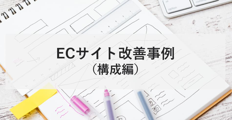 ECサイト改善事例(構成編)