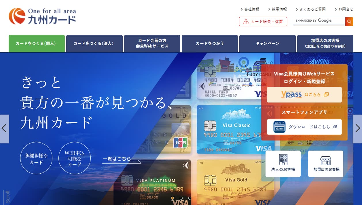 九州カード株式会社様(本社:福岡県福岡市)のWebサイト改善を支援