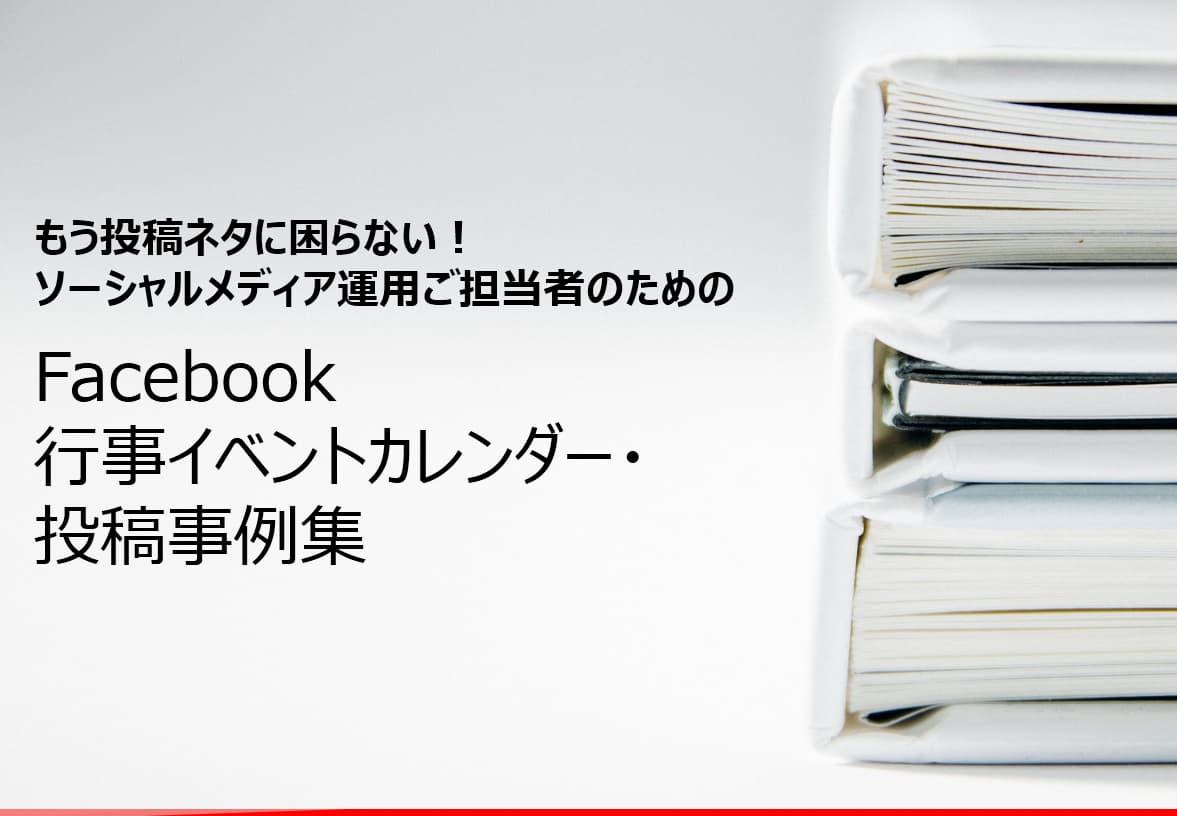 ソーシャルメディア運用ご担当者のためのFacebook行事イベントカレンダー・投稿事例集