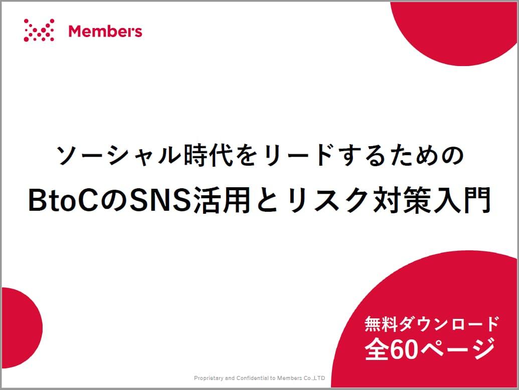 ソーシャル時代をリードするためのBtoCのSNS活用とリスク対策入門