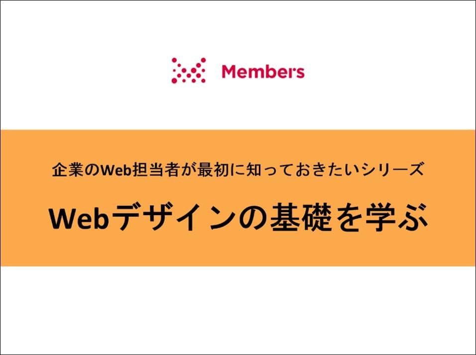 Webデザインの基礎を学ぶ
