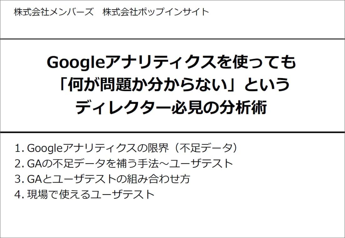 Googleアナリティクスを使っても 「何が問題か分からない」というディレクター必見の分析術