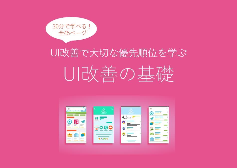 UI改善の基礎