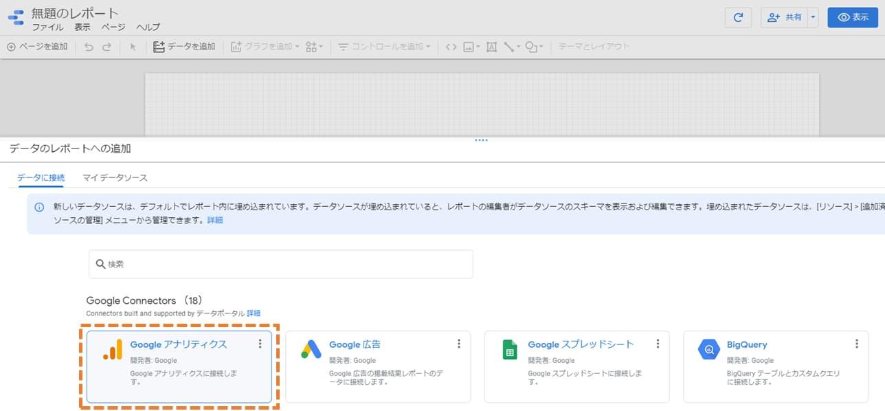 「データのレポートへの追加」から「Googleアナリティクス」を選択