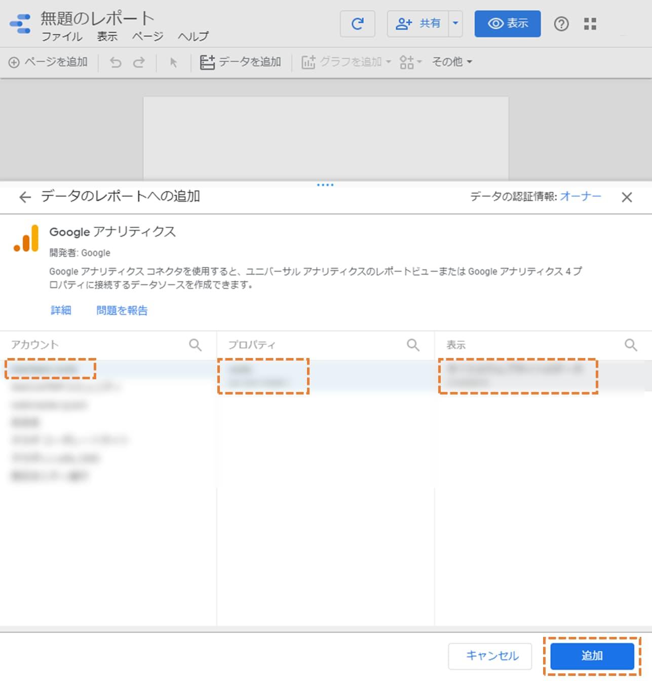 「アカウント」からお使いのGoogleアナリティクスアカウントを選択し「追加」をクリック