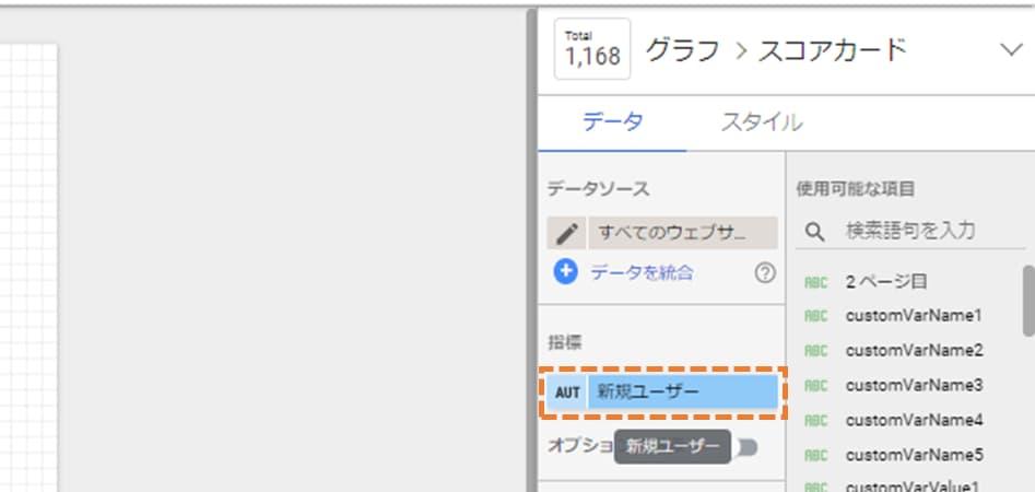 指標の「新規ユーザー(New Users)」をクリックし、検索窓で「ページビュー数(Pageviews)」を検索し選択