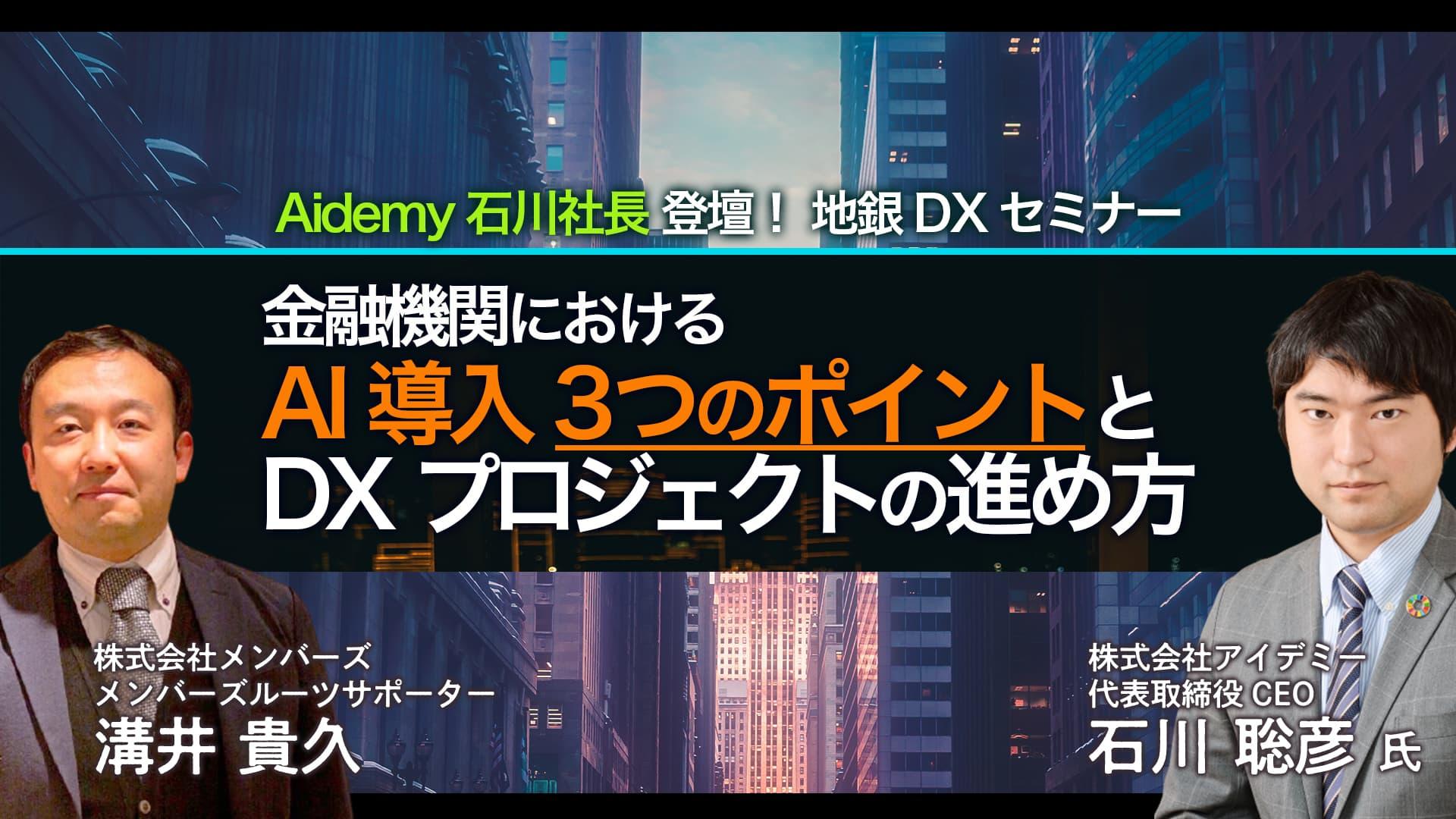 Aidemy 石川社長登壇!地銀DXセミナー「金融機関におけるAI導入3つのポイントとDXプロジェクトの進め方」