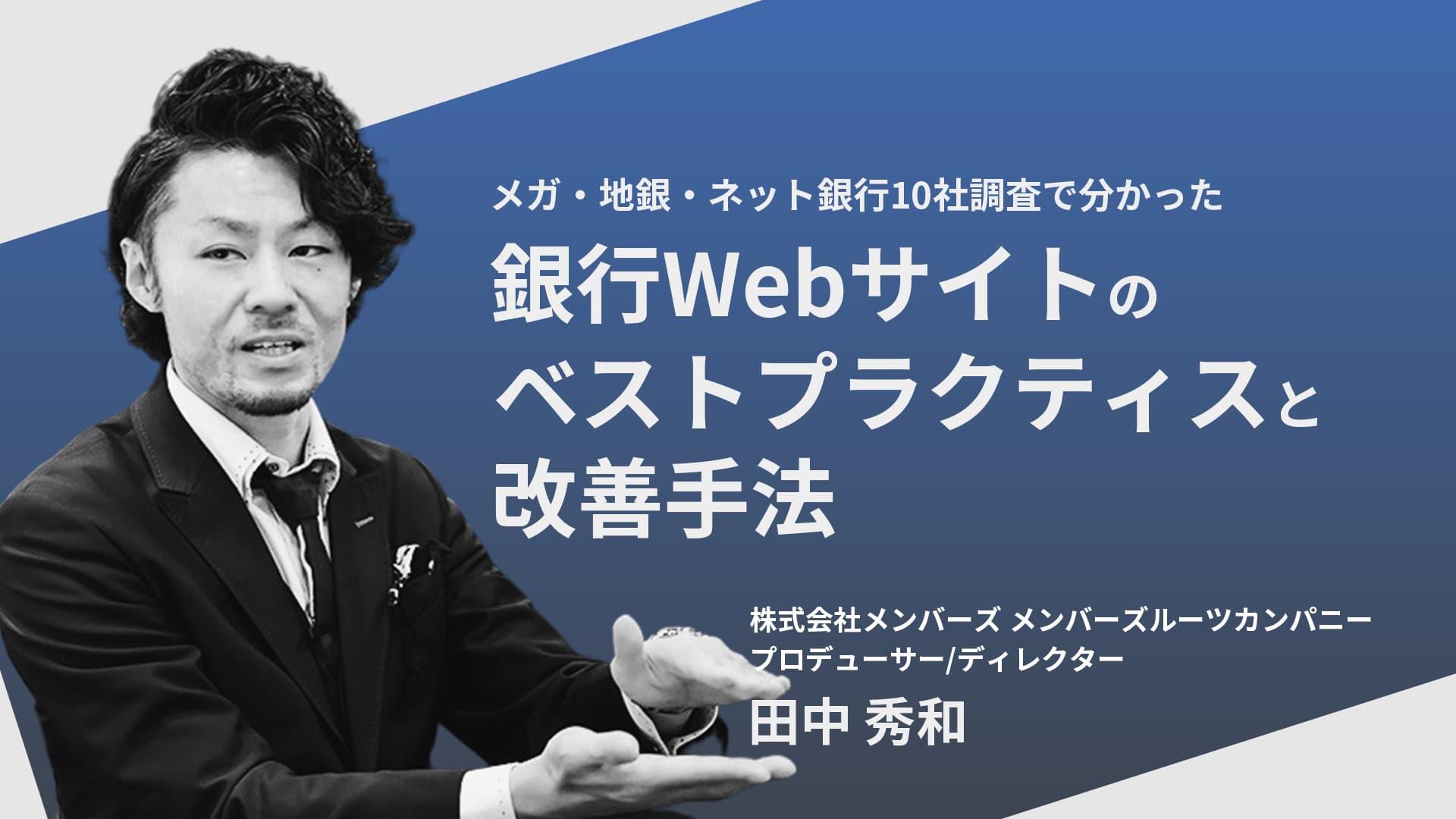 メガ・地銀・ネット銀行10社調査で分かった銀行Webサイトのベストプラクティスと改善手法