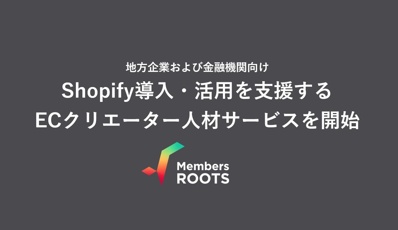 地方企業のDX推進の支援を強化!Shopify活用ECサイト立上げ・サポートサービスを開始しました。