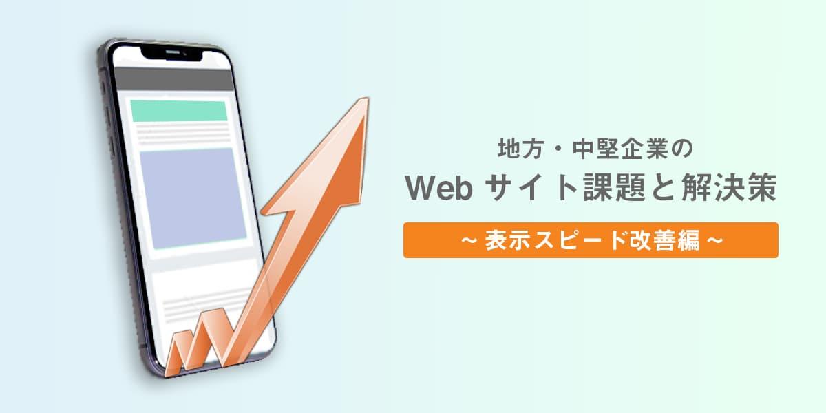 地方・中堅企業のWebサイト課題と解決策 表示スピード改善編