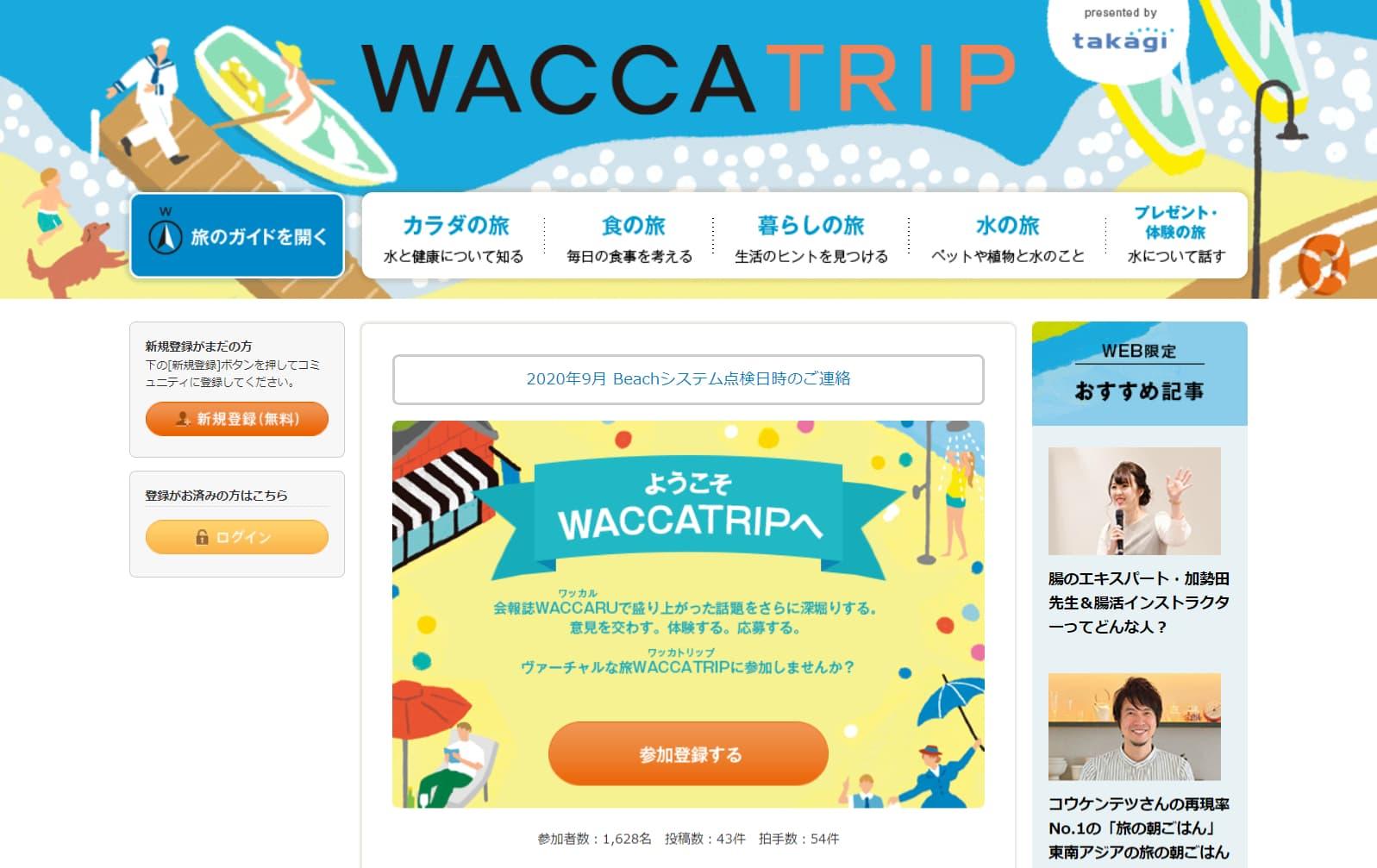 浄水器メーカー 株式会社タカギ様のWebコミュニティ「WACCCATRIP」の制作を支援